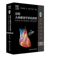 奈特人�w解剖�W彩色�D�V(第7版)