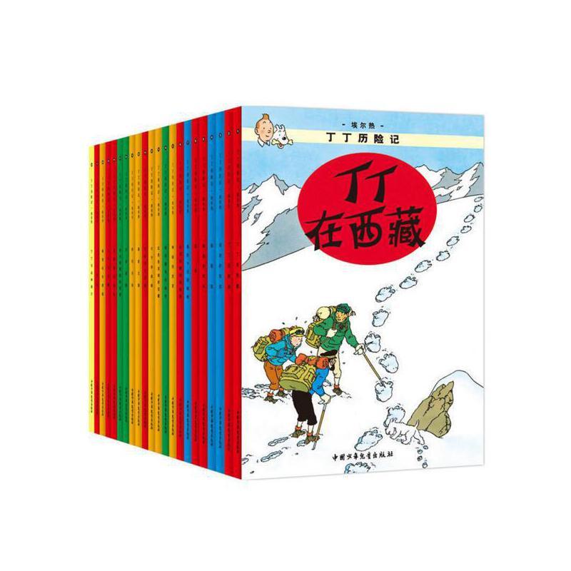丁丁历险记·大开本经典收藏版(全集22册) 作者:(比利时)埃尔热 编绘,王炳东 译