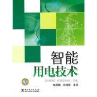 【二手旧书8成新】智能用电技术 陈丽娟许晓慧 9787512320239