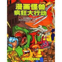 【二手旧书九成新】漫画怪兽疯狂大行动 (美)奥克姆 ,彭诺 人民美术出版社 9787102036403