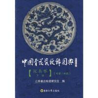 中国青花瓷纹饰图典 花鸟卷(下)