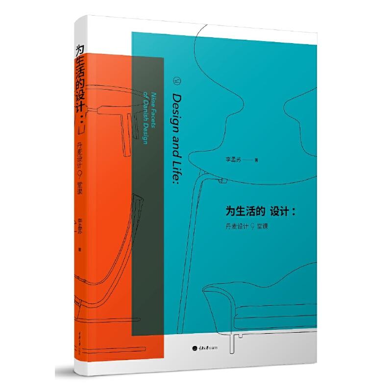 """为生活的设计:丹麦设计9堂课 丹麦王国驻华大使推荐: """"This book is a key to understanding Danish design and culture"""""""