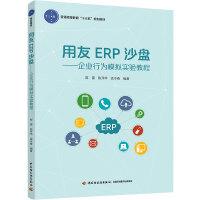 """用友ERP沙盘:企业行为模拟实验教程(普通高等教育""""十三五""""规划教材)"""