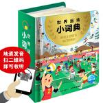 世界运动小词典(3-6岁儿童体育启蒙玩具书)