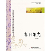 中国新锐作家校园文学经典-春日阳光 朱闻麟 9787508739267