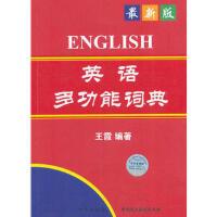 【正版二手书9成新左右】英语多功能词典 王霞著 9787516212981