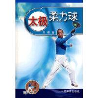【二手旧书九成新】太极柔力球(赠VCD) 白榕 人民体育出版社 9787500934943