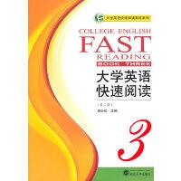 大学英语快速阅读3(第二版)
