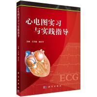 心电图实习与实践指导