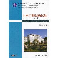 【二手旧书8成新】土木工程结构试验(第3版 王天稳 9787562939443