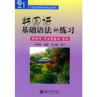 【二手旧书8成新】韩国语基础语法与练习 朴善姬 9787301076484