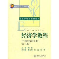 【二手旧书8成新】经济学教程中国经济分析(第二版 刘伟 9787301205419