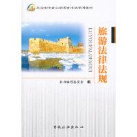 旅游法律法规 《旅游法律法规》编写委员会 9787503250026
