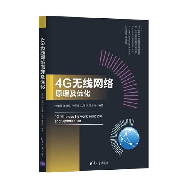 4G无线网络原理及优化 本书根据作者多年移动网络优化经验,结合运营商的需求以及设备厂商优化维护人员的建议进行编写,对4G无线网络常见问题的优化思路和方法进行了重点讲解。