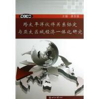 【二手旧书8成新】跨太平洋伙伴关系协定与亚太区域经济一体化研究 唐国强 9787501244379