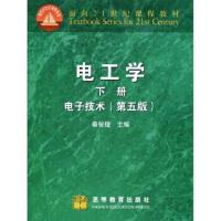 【二手旧书8成新】 电工学:电子技术(下 秦曾煌 9787040074215
