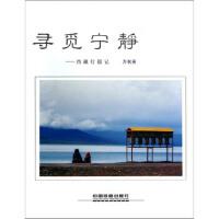 【二手旧书8成新】寻觅宁静 西藏行摄记 万秋英 9787113177645