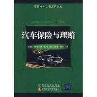 【二手旧书8成新】汽车保险与理赔 李劲松,朱春侠 9787512101166
