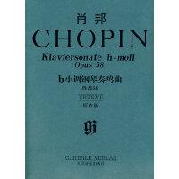 肖邦b小调钢琴奏鸣曲 作品58(原作版)