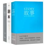 故事+剧本+对白