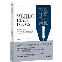 短篇小说写作指南(原名: THE WRITER'S DIGEST HANDBOOK OF SHORT STORY WR