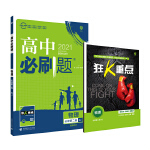 理想树2021版高中必刷题 物理必修第二册人教版 随书附赠狂K重点 高中同步练习适用新教材