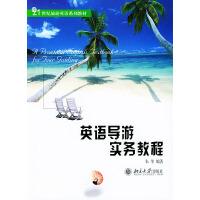 英语导游实务教程