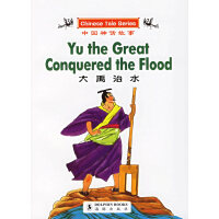 大禹治水――中国神话故事(英汉对照)