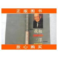 【二手旧书9成新】我和三洋9787208015197(日)井植薰原著上海人民出版社