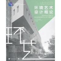 中青新世纪高等院校环境艺术设计教材:环境艺术设计概论(中青雄狮)