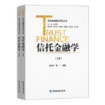 信托金融学(上下册)
