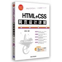 【TH】HTML+CSS网页设计详解(配光盘)(网站开发非常之旅) 任昱衡 清华大学出版社 9787302343202