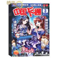 中国卡通 故事 杂志2020年全年杂志订阅新刊预订1年共12期4月起订 中国少年儿童新闻出版总社