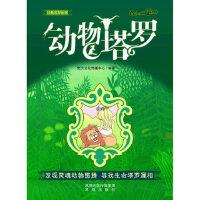 【旧书二手9成新】动物塔罗 梵天文化传播中心 凤凰出版社 9787807295235