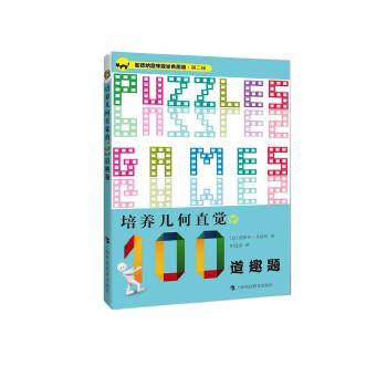 培养几何直觉的100道趣题(加德纳趣味数学典藏版)畅销全球半个世纪的经典智力题