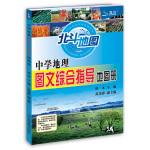 北斗地图 中学地理图文综合指导地图册(2017版)