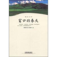 窗口的春天 刘惠强,郝文杰,黄丽荣 9787113168407