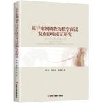 基于案例调查的数字阅读负面影响实证研究 周斌,刘晨旭,姜帆 9787515824338