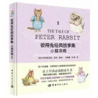 彼得兔经典故事集 II.小猫汤姆(附英文故事朗读光盘)
