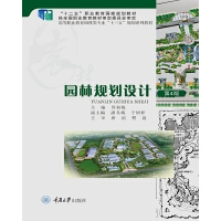 园林规划设计