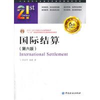 【二手旧书9成新】国际结算(第六版)-苏宗祥,徐捷-9787504978523 中国金融出版社