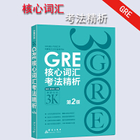 【现货】新东方GRE核心词汇考法精析 再要你命3K 第2版 陈琦