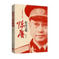 传奇大将陈赓(红墙系列作者依据相关史料、陈赓家属及部将口述材料,真实展现了陈赓大将的独特魅力。)