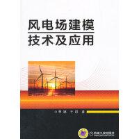 风电场建模技术及应用