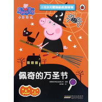小猪佩奇趣味贴纸游戏书:佩奇的万圣节