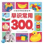 小宝贝早教启蒙全书:早识常用300字(新版)