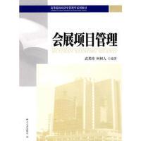 【二手旧书8成新】会展项目管理 武邦涛,柯树人 9787301165850