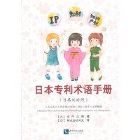 【二手旧书8成新】日本术语手册(日英汉对照 仓内义朗 9787513036443