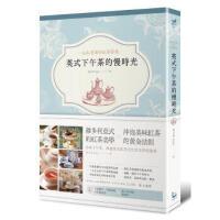 【新书店正版】英式下午茶的慢�r光: �S多利��式的�t茶美�W×�_泡美味�t茶的�S金法�t�钣袂伲�Kelly)978986567