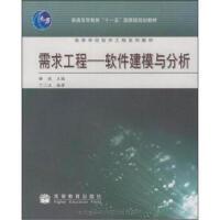 【二手书9成新】 需求工程:软件建模与分析 骆斌 高等教育出版社 9787040262957